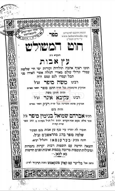 שער הספר 'חוט המשולש' מהדורת תרנ''ד (1894) (hebrewbooks.org)
