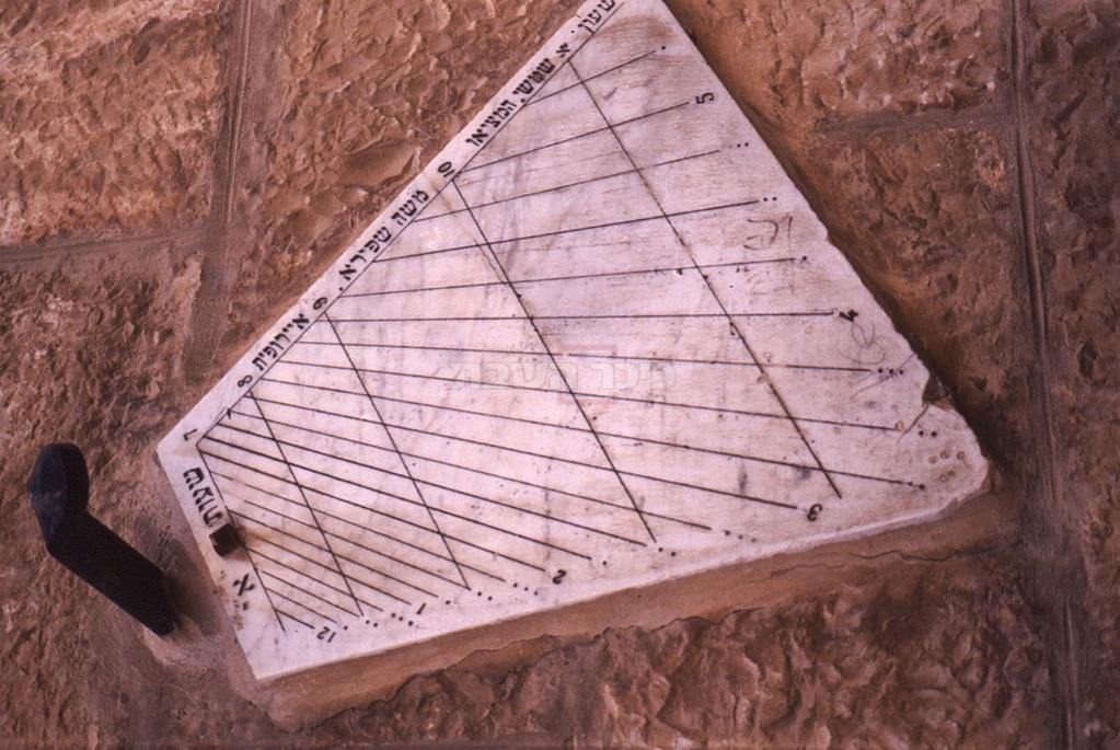 שעון השמש בבי''כ הגר''א בשכונת שערי חסד בירושלים (צילום: ד''ר צבי הר שפר)