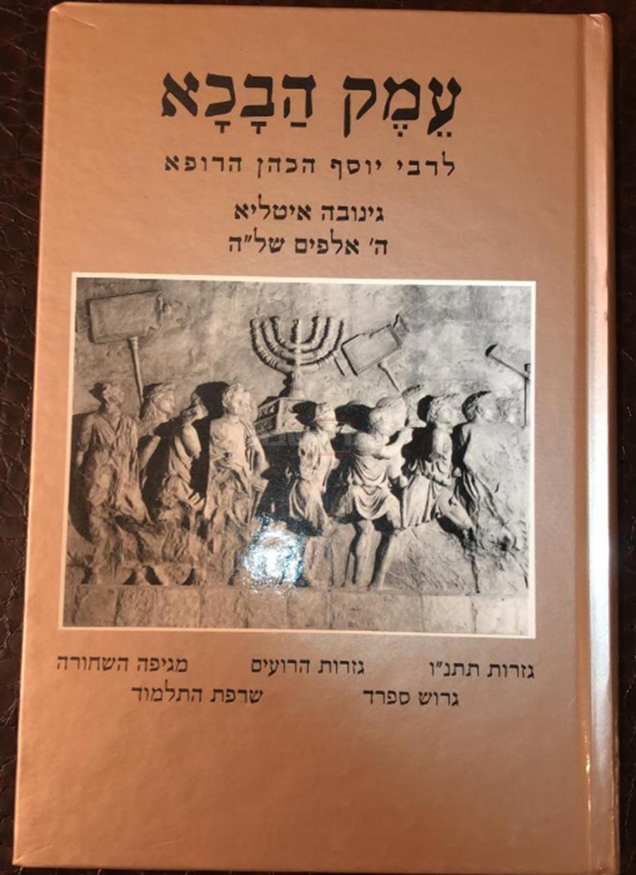 ספר עמק הבכא, מהדורה חדשה  (באדיבות הוצאת אוצרינו)