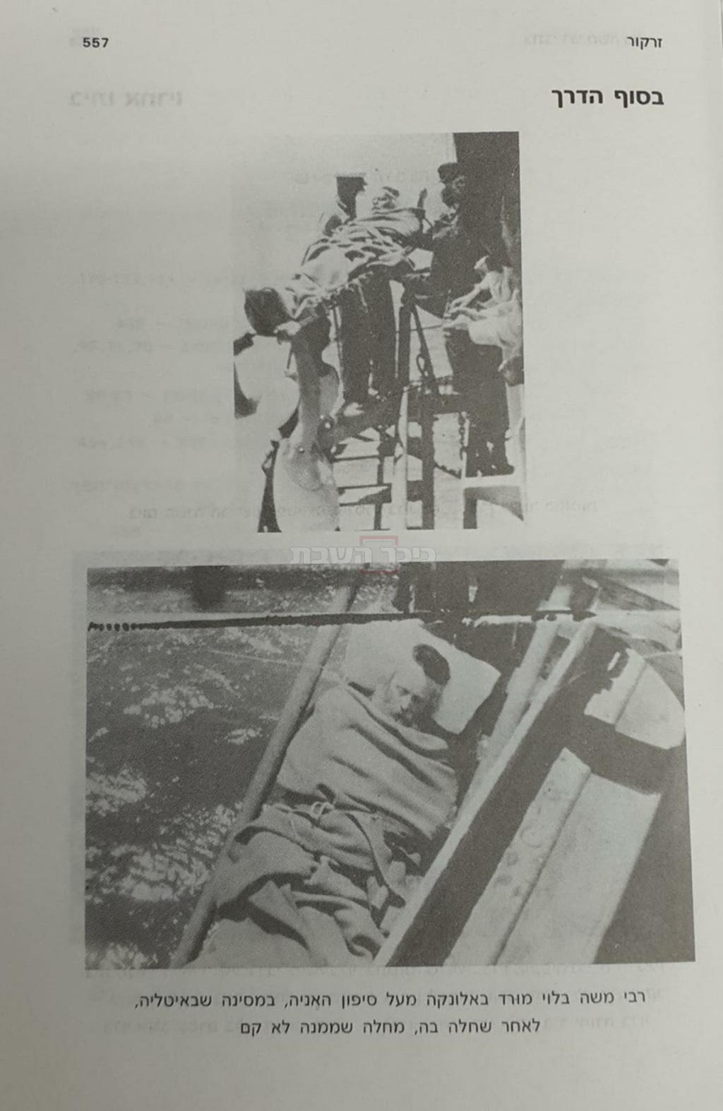 התמונות הידועות עד כה  (מתוך ארכיון ר' דודי זילברשלג, הובא בספר כתבי רבי משה בלוי בהוצאת משאבים)