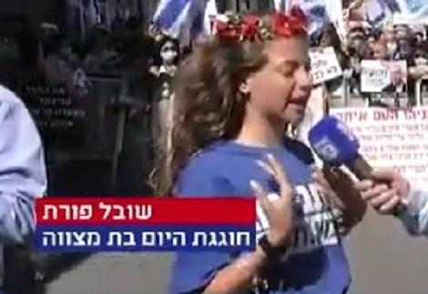 הילדה שובל פורת ((מתוך ערוץ 20))