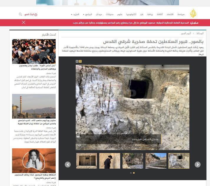 צילום מסך מתור אתר אל ג'זירה בו מכונים הקברים - קברי הסולטנים