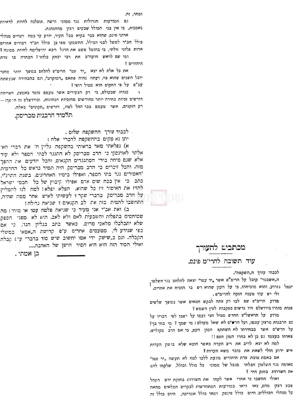 צילום מעיתון 'השקפה' (באדיבות הספריה הלאומית, אתר עיתונות יהודית היסטורית)