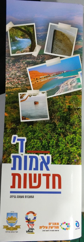 חוברת מסלולים ששלחה עירית מודיעין עילית לתושביה תחת הכותבת: ''ד' אמות חדשות''