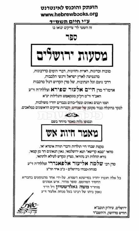 ספר מסעות ירושלים (hebrewbooks.org)