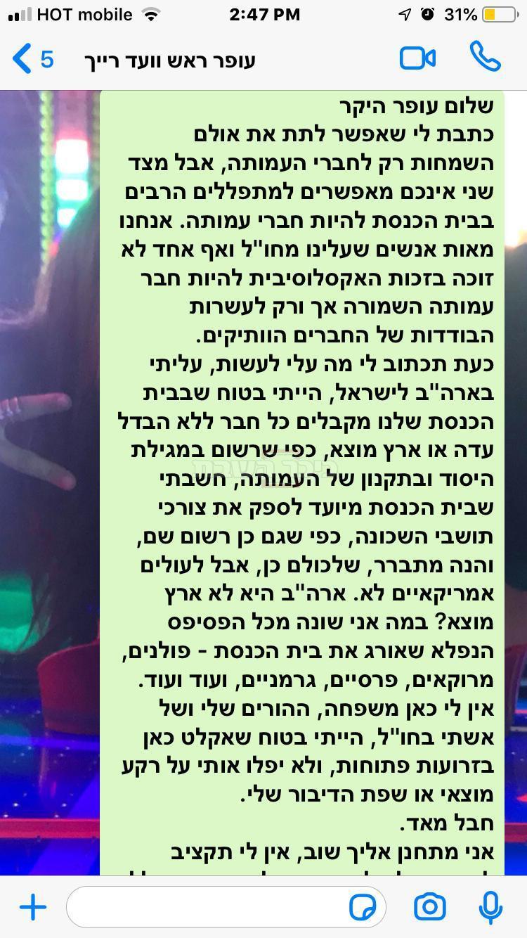 תכתובת של אחד התושבים עם יו''ר ועד בית הכנסת