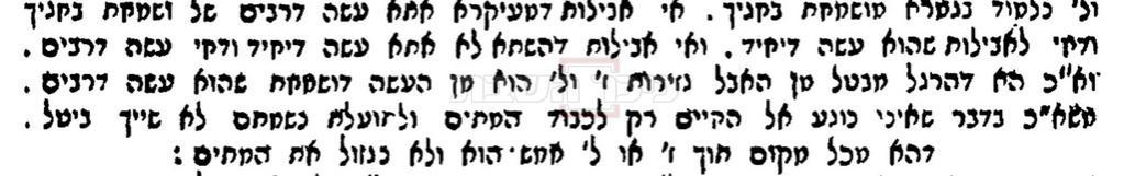 ''ולא נגזול את המתים'' כתב הגאון רבי שמואל הלוי בספרו 'נחלת שבעה' (אוצר החכמה)
