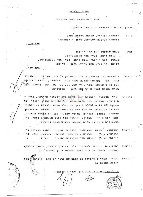ההסכם שפורסם לראשונה ב'כיכר'