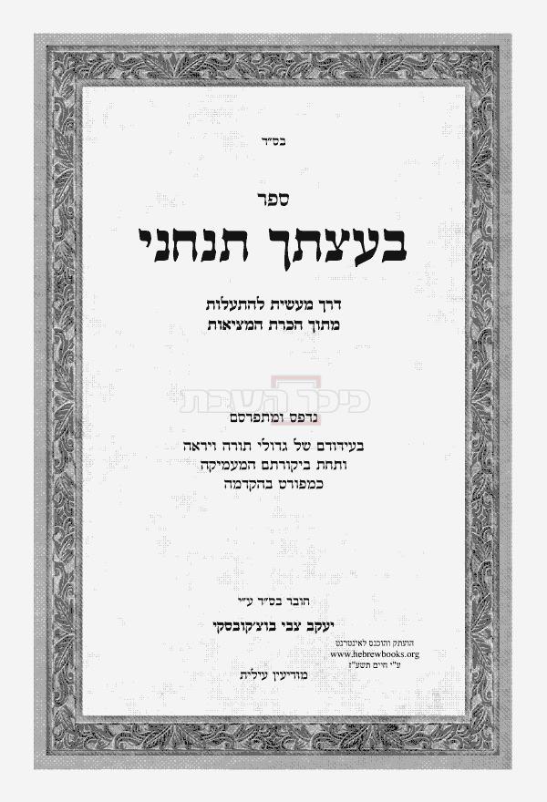 ספר 'בעצתך תנחני', מהדורה ראשונה (hebrewbooks.org)