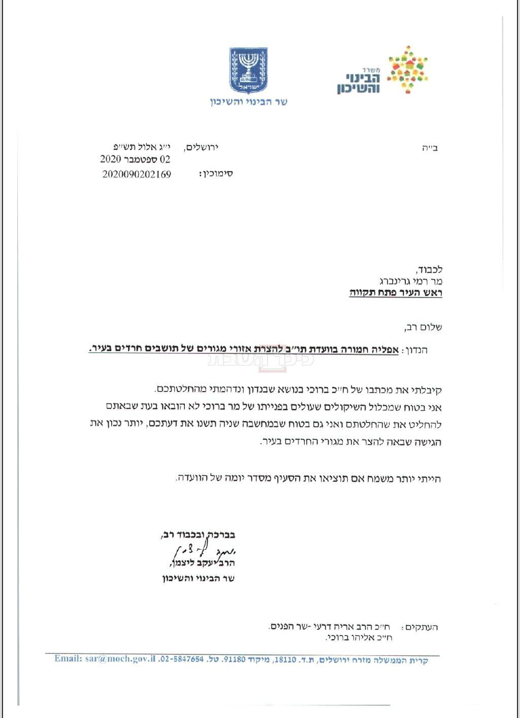 המכתב של ליצמן