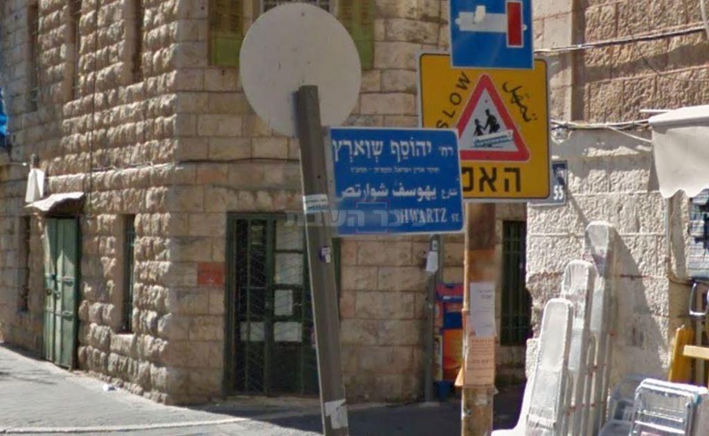 רחוב בירושלים על שמו של החוקר