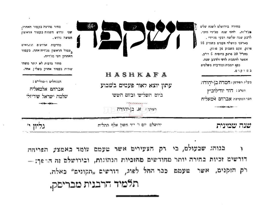 צילום מעיתון 'השקפה' בו חתם אלמוני מאמר בשם 'תלמיד הרבנית מבריסק' הרבנית נפטרה ב-כ' תשרי תרס''ז (1906) והכתבה מי''ד חשוון תרס''ז (1906) (באדיבות הספריה הלאומית, אתר עיתונות יהודית היסטורית)