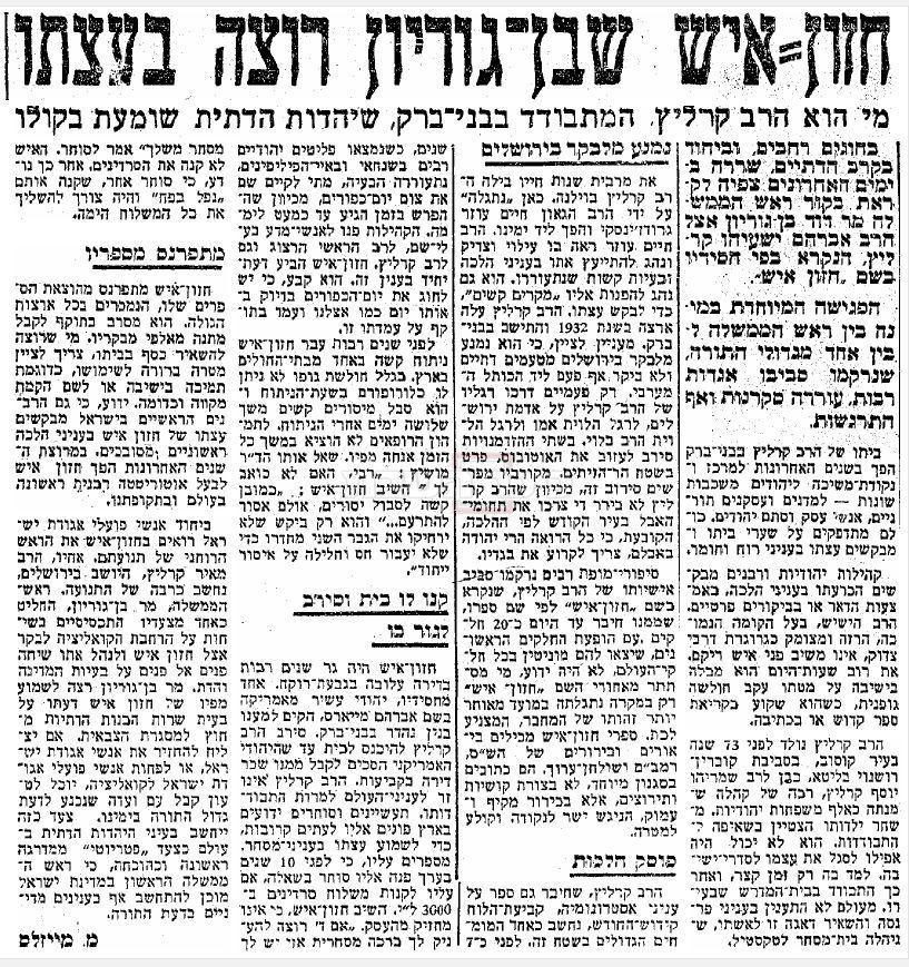 לאור פליאת רבים על הפגישה, הוציא העיתון מאמר הסבר לאחר כמה ימים על גדלותו של החזון איש