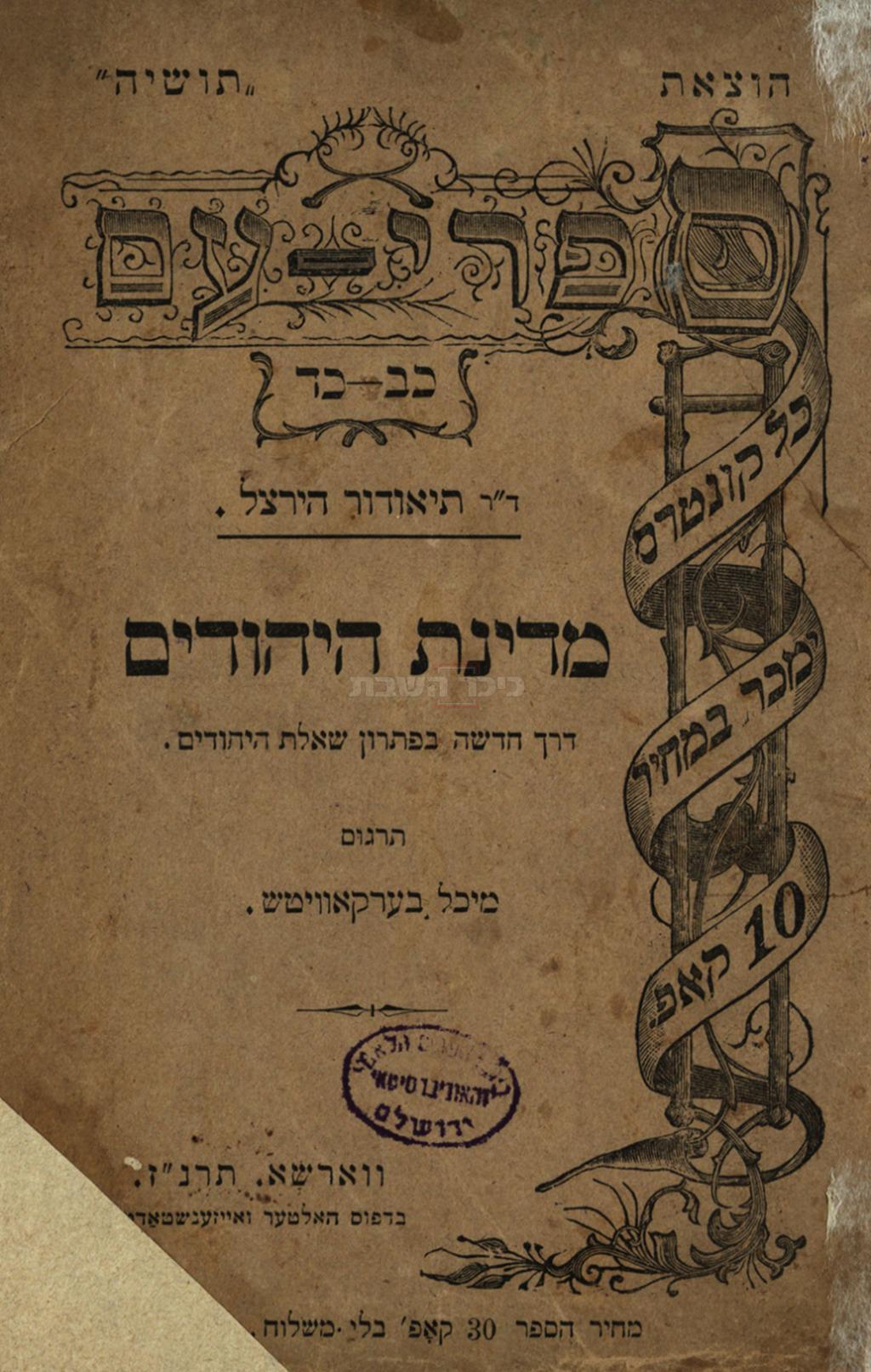 ספר מדינת היהודים בתרגום מיכל בערקאוויטש תרנ''ז (מתוך אוסף הספרייה הלאומית)