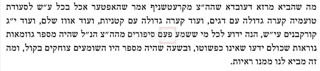 ההכחשה של המעשה עם הרה''ק מאפטא מתוך ספר ''ארבעה מאמרים''  (באדיבות אוצר החכמה)