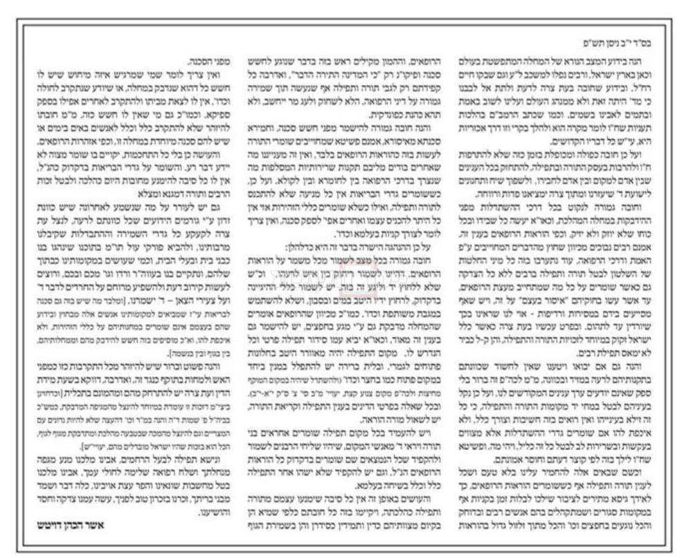 מכתבו של הרב אשר דויטש