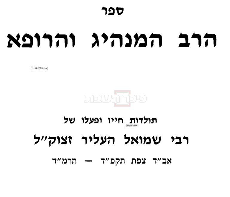 ספר 'הרב המנהיג והרופא', תולדות חייו של הגאון רבי שמואל העליר אב''ד צפת ( באדיבות ''אוצר החכמה'')