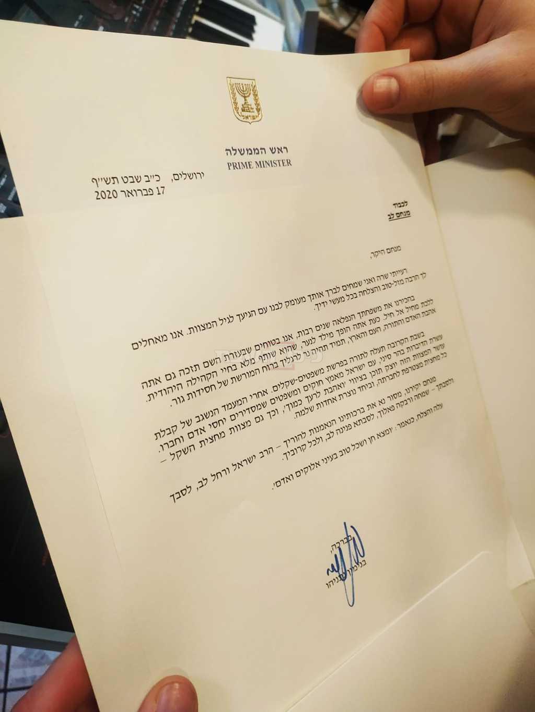 מכתב ראש הממשלה