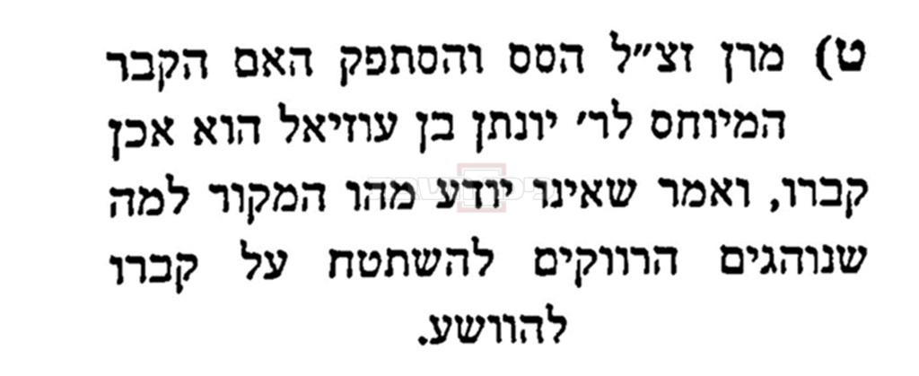 מתוך ספר ''שלהיי דקייטא'', בברכת בנו מרן הגר''ח קנייבסקי