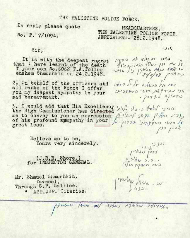 הודעה שיצאה למשפחתו של שמושקין (ארכיון המדינה)