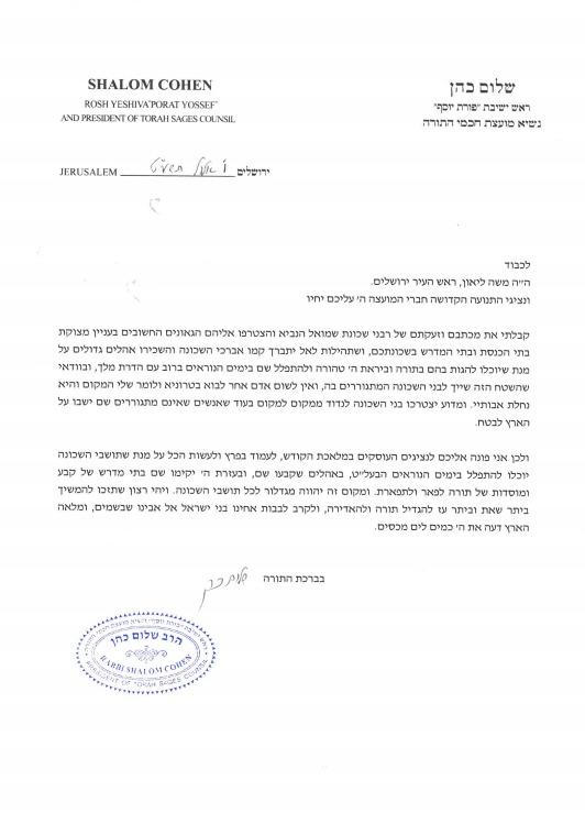 מכתב נשיא המועצת