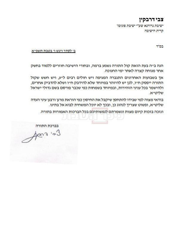 מכתבו של ראש הישיבה