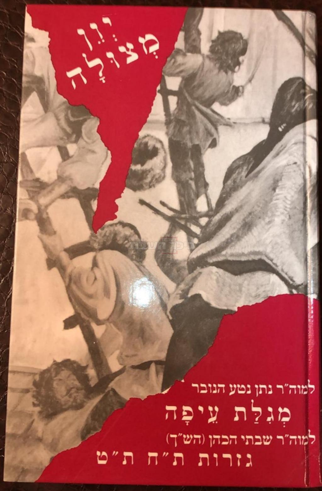 ספר יון מצולה מהדורה חדשה (באדיבות הוצאת אוצרינו)