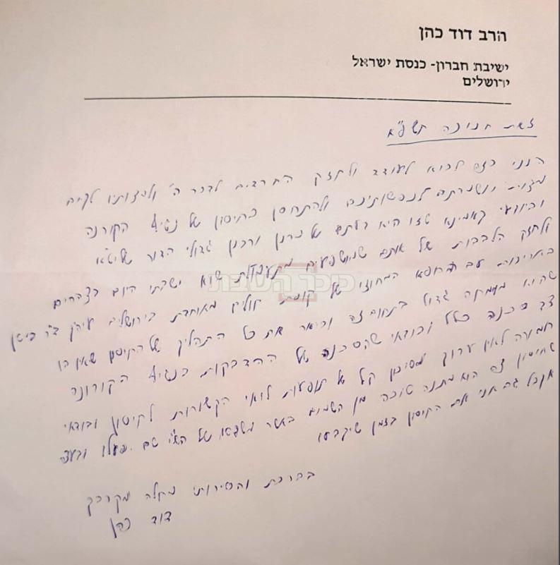 מכתבו של הגר''ד כהן