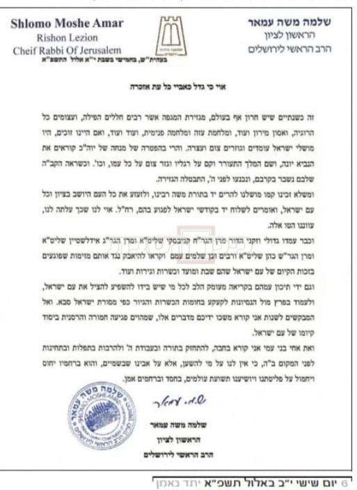 מכתב הגר''ש עמאר נגד רפורמות השר כהנא
