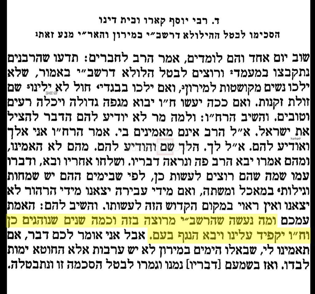 מתוך ספר 'תולדות האר''י'  ( אוצר החכמה)