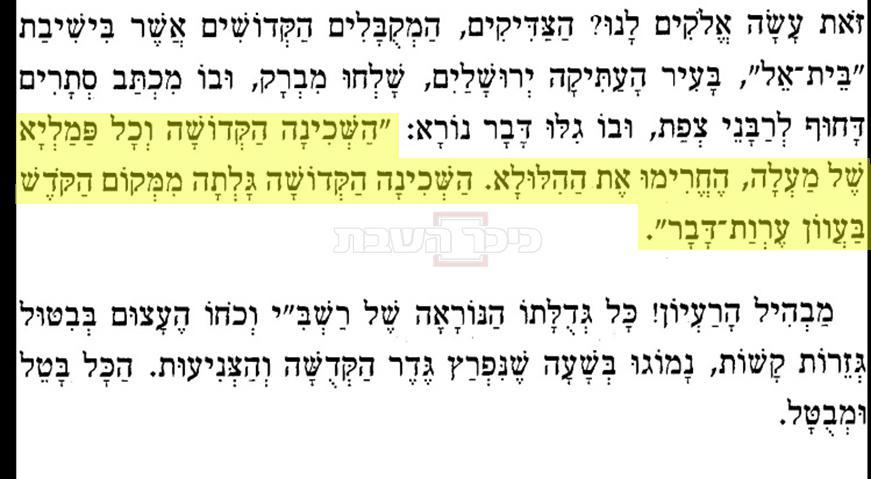 מתוך ספר 'עולמות של טוהר'  על נושאי צניעות בית יעקב שהודפס בעידוד גדולי ישראל שליט''א (אוצר החכמה)