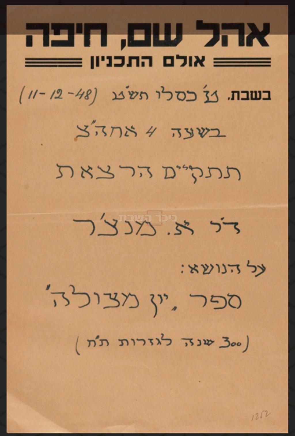 הרצאה על ספר יון מצולה בשנת תש''ט (1949) בחיפה (באדיבות הספריה הלאומית)