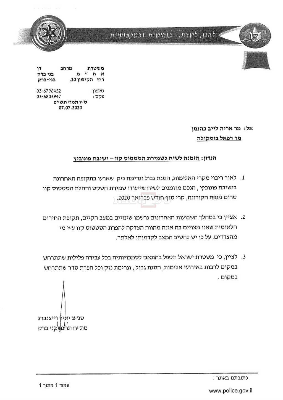 מכתב ההתחייבות של המשטרה - שנכתב לפני קרוב לשנה