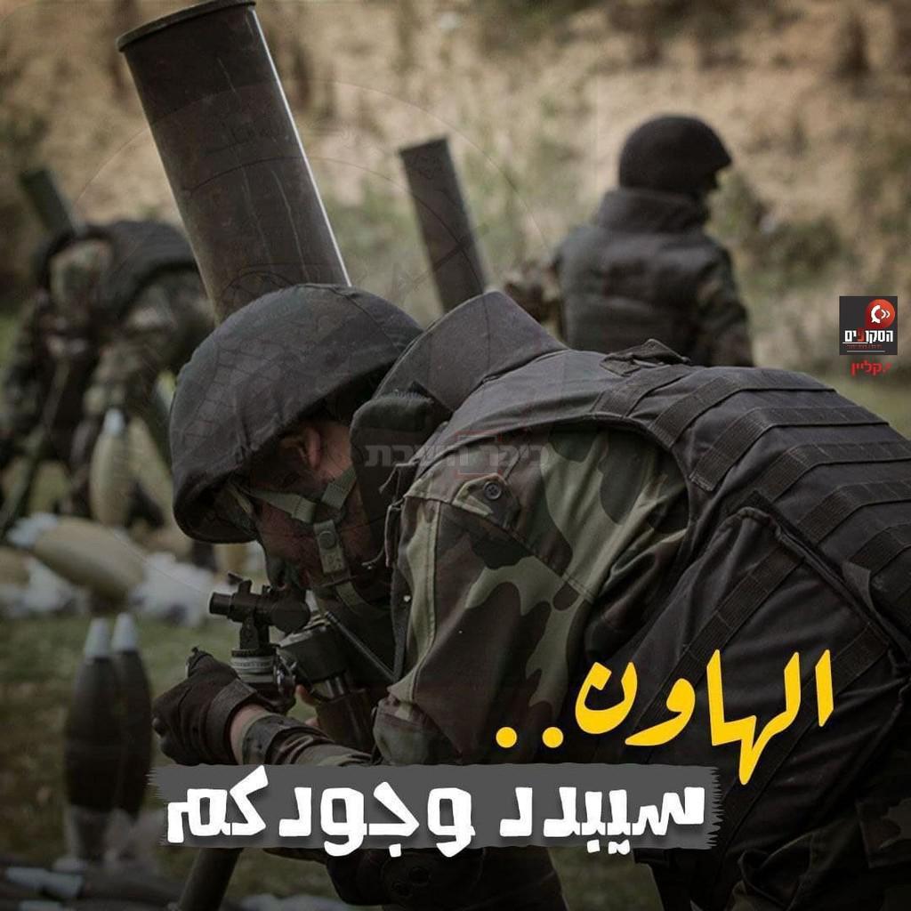 הודעת חמאס
