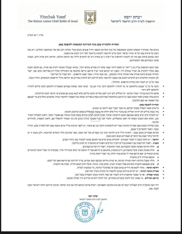 מכתבו של הראשל''צ