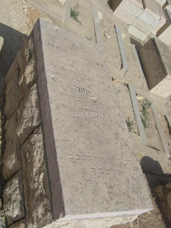 המצבה (צילום: 'מרכז מידע הר הזיתים שע''י עיר דוד')