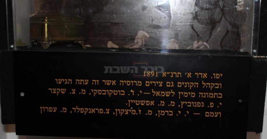 הגרמ''מ אפשטיין מונצח במוזאון החאן בחדרה (צילום: ישראל שפירא)