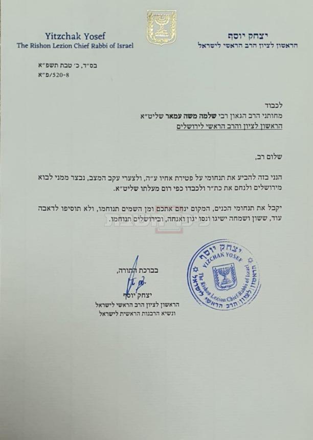 מכתב הגר''י יוסף לגר''ש עמאר