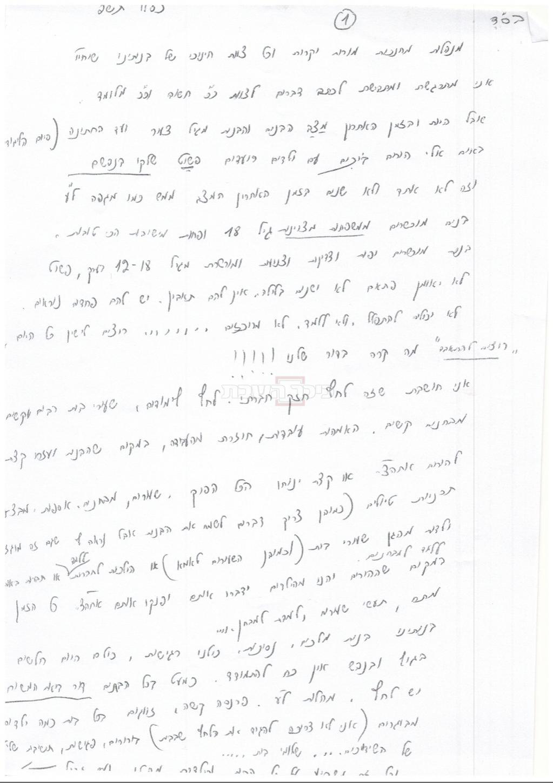מכתבה של הרבנית (צילום מסך)