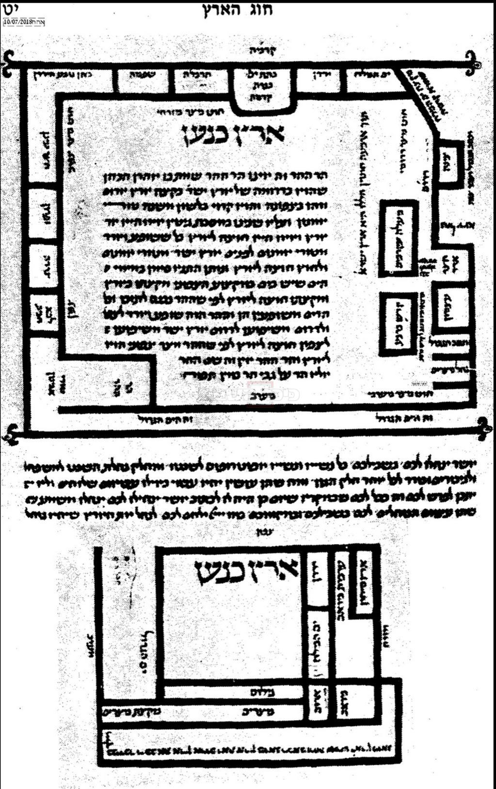 מפת ארץ ישראל המיוחסת לרש''י הקדוש, הובא בספר 'חוג הארץ'  (באדיבות אוצר החכמה)
