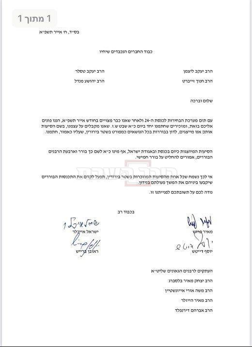 המכתב ששלחו פרוש ואייכלר  (ללא קרדיט)