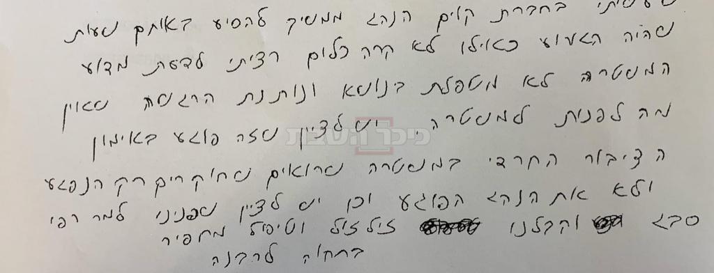 מכתב תלונת המשפחה על התנהגות המשטרה