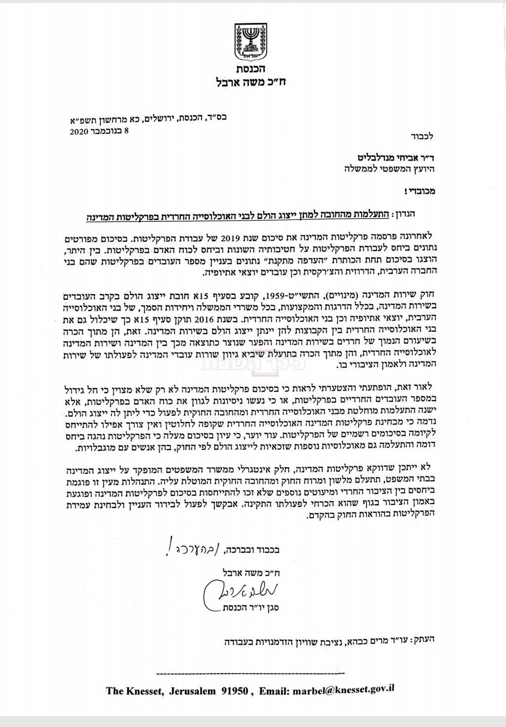 המכתב של ח''כ משה ארבל