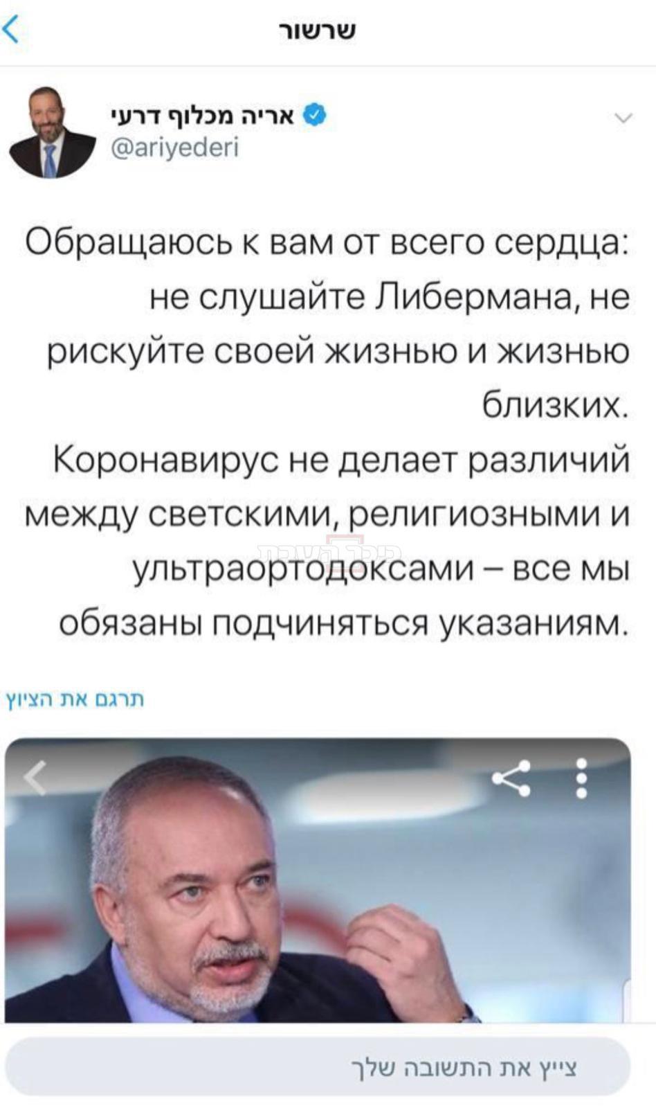הציוץ של דרעי, ברוסית (צילום מסך)