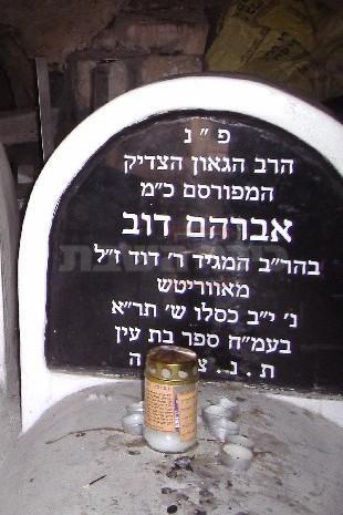 מצבת רבי אברהם דוב מאבריטש (צילום: ראובן הגרשוני, מתוך ויקיפדיה)