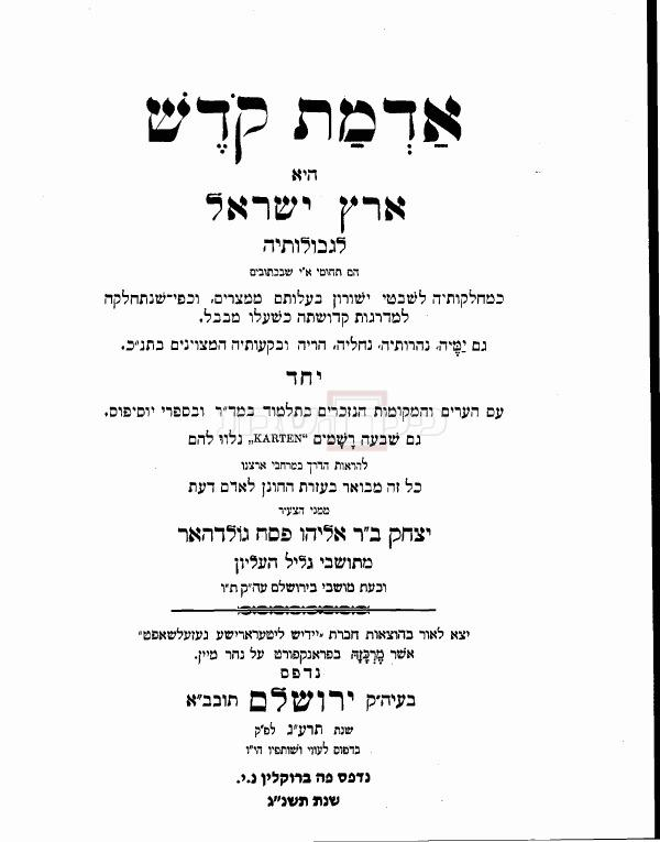 ספר ''אדמת קודש'' להרב יצחק גולדהר (צילום: hebrewbooks.org)