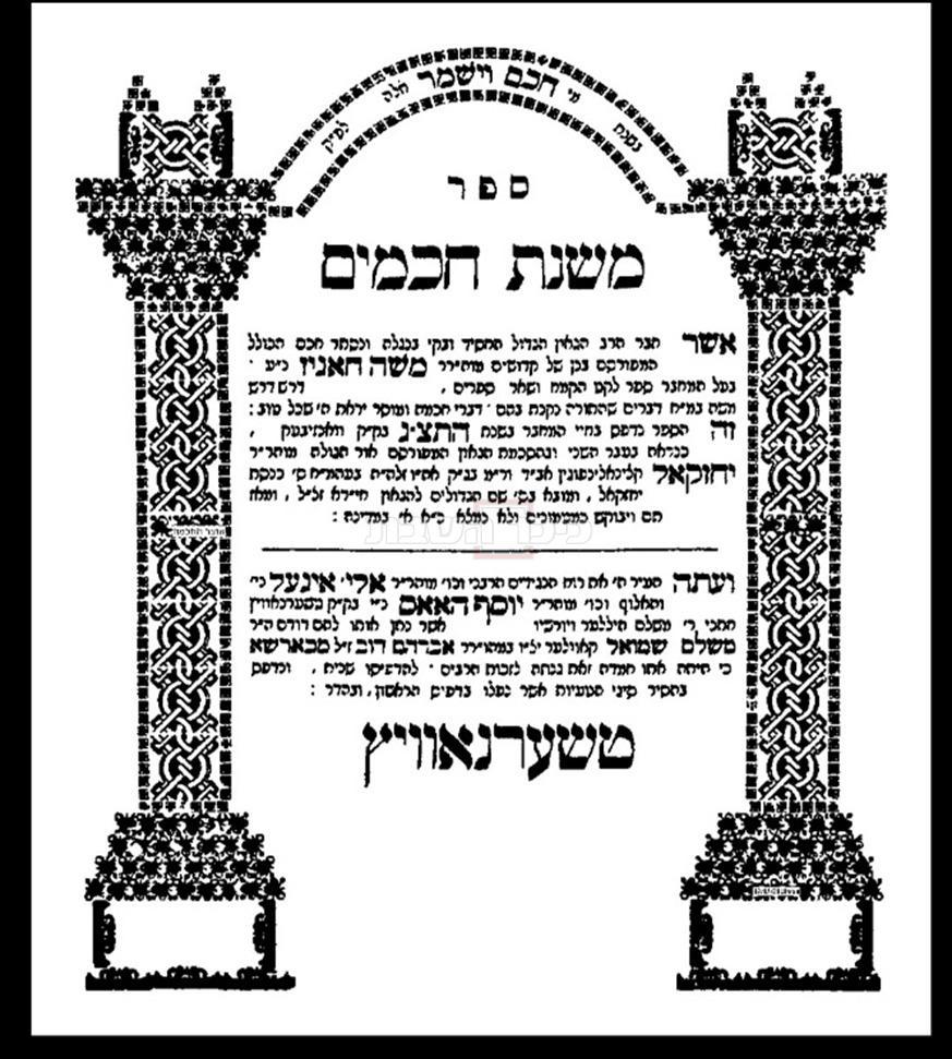 ספר משנת חכמים למהר''ם חגיז בו הובא מעשה לחם הפנים בצפת (אוצר החכמה)