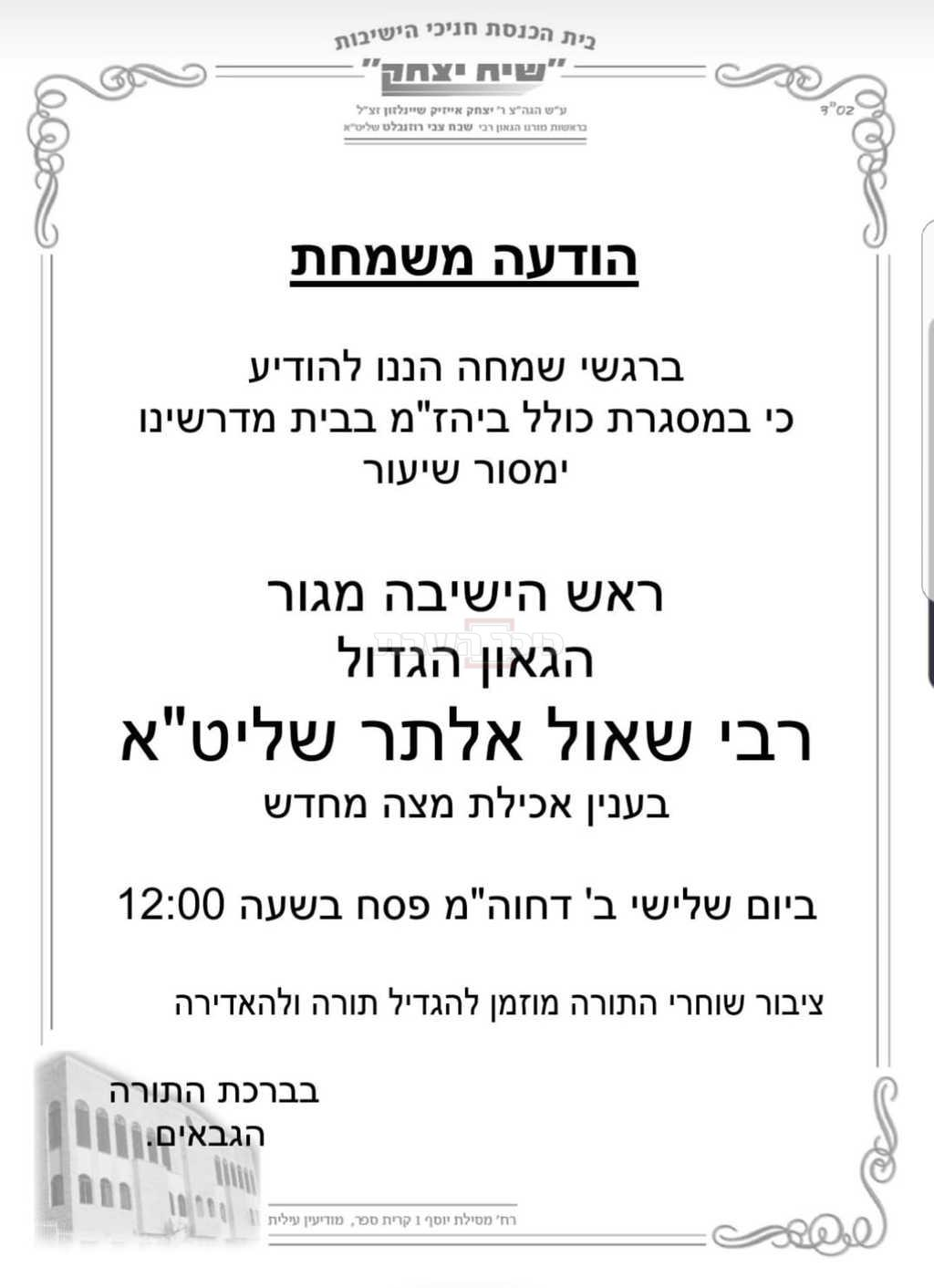 המודעה בבית הכנסת