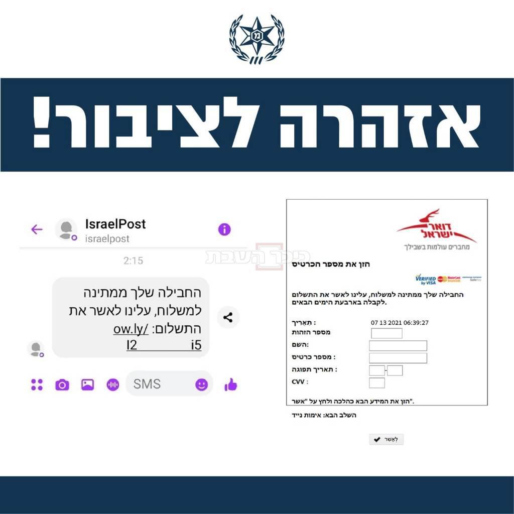 ההונאה (פרסום משטרת ישראל)