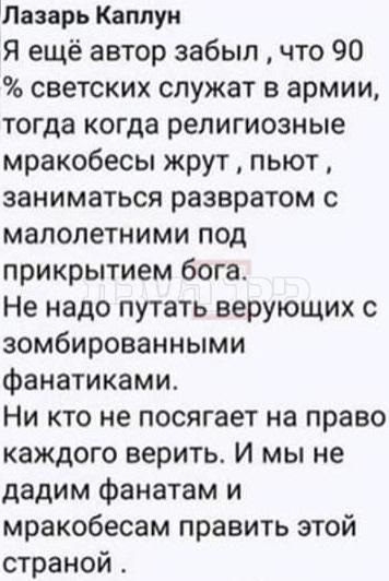 הפוסט המסית של קפלון (מתוך עמוד הפייסבוק של יגאל מלכא)